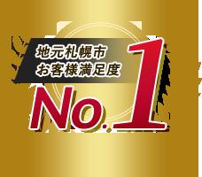 地元札幌市お客様満足度No.1