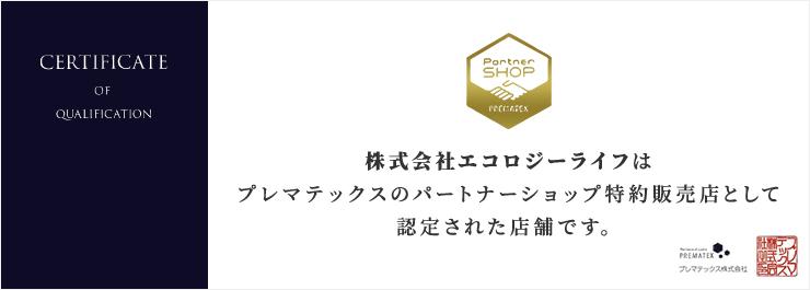 CERTIFICATE OF QUALIFICATION 株式会社エコロジーライフはプレステックスのパートナーショップ特約販売店として認定された店舗です。