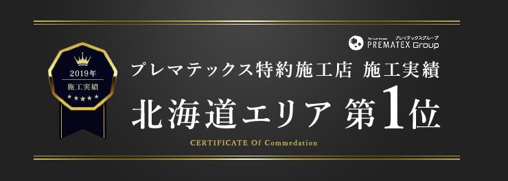 プレマテックス特約施工店 施工実績 北海道エリア 第1位 CERTIFICATE OF Commedation