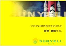 宇宙での断熱技術を応用した断熱・遮熱塗料 SUNYELL サンミール