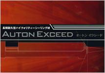 長期耐久性ハイクオリティシーリング材 AUTON EXCEED オートンイクシード