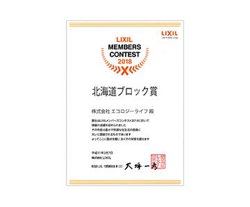 LIXILメンバーズコンテスト2018 北海道ブロック賞受賞