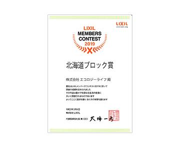 LIXILメンバーズコンテスト2019 北海道ブロック賞受賞